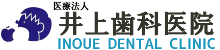井上歯科医院公式ブログ